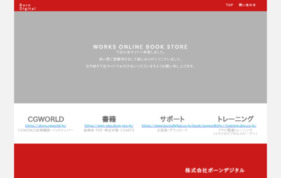 WORKS ONLINE BOOK STOREの媒体資料
