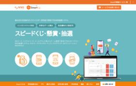 参加率を高める!ゲーム感覚を活用した販促キャンペーンツール『SmartKuji』の媒体資料