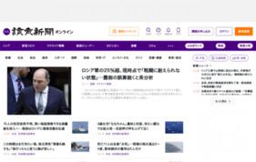 読売新聞オンライン YOMIURIONLINEの媒体資料