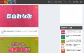 面白いニュース『秒刊SUNDAY』タイアップ広告資料の媒体資料