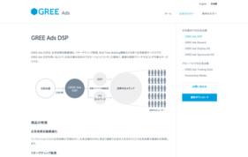 GREE Ads DSPの媒体資料