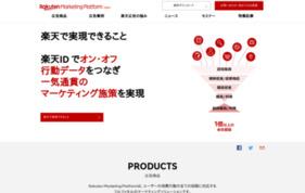 楽天グループDM広告の媒体資料