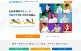 クラウドワーカーを活用した営業オンラインチーム組成のご提案の媒体資料