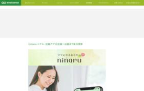 ninaruの媒体資料