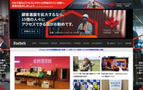 Forbes JAPANの媒体資料