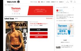 Tarzan WEBの媒体資料