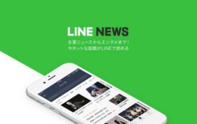 LINE NEWSの媒体資料