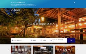 高級ホテル・旅館専門のオンライン予約サイト、Reluxの媒体資料の媒体資料