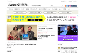 AdverTimes(アドタイ)の媒体資料