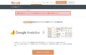 brick アクセス解析レポートの媒体資料