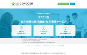 海外与信管理「CONOCER」| クラウド型リスク管理サービス