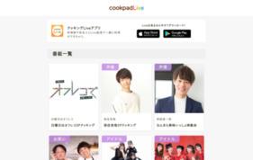Cookpad TVの媒体資料