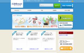 【DEmail&ドリマガ】2015年4-6月キャンペーン資料