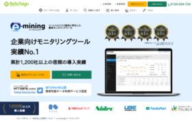 企業のリスクマネジメントのための ソーシャルモニタリングツール e-miningの媒体資料