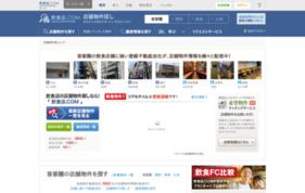 飲食店向けプロモーションやリサーチなら、飲食店の支援サイト「飲食店.COM」