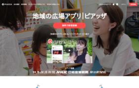 中央区・江東区在住 ファミリー向け「メールマガジン配信」/PIAZZA株式会社の媒体資料