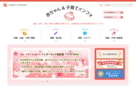 母子健康手帳 副読本の媒体資料
