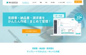 クラウド見積・納品・請求書作成ソフトの Misoca