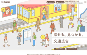 【JR山手線新型車両】サイドチャンネル 4・5月特価企画の媒体資料
