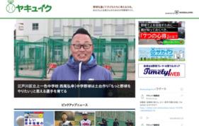 野球少年向けサンプリングの媒体資料