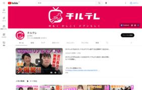 カジュアル動画メディア「Chill tv(チルテレ)」の媒体資料