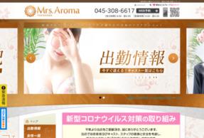 横浜ミセスアロマ