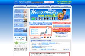 昭和水道サービス