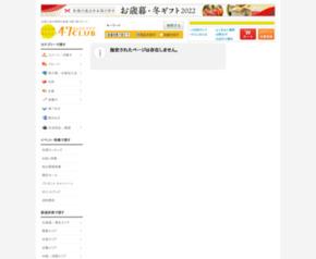 http://www.47club.jp/shop/g/g10034267/