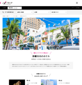 http://www.jtrip.co.jp/j-okinawa/honto/
