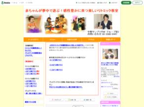 中野のリトミック・英語リトミック教室