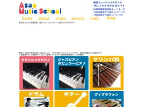 麻生ミュージックスクール