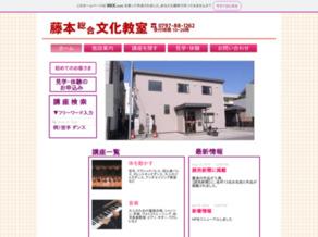 藤本総合文化教室