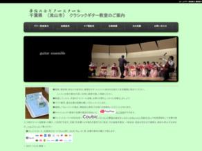 夢弦の会ギタースクール