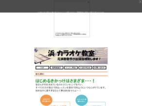 浜カラオケ教室(出張マンツーマンレッスン)