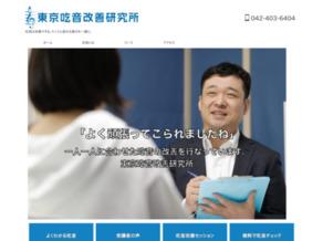 東京吃音改善研究所