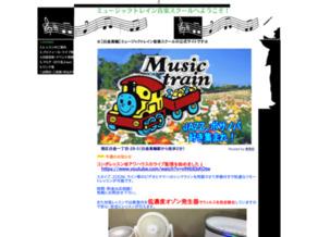 【白金高輪】ミュージックトレイン音楽スクール・坂東ギター教室