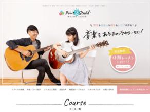 ポワンポワンスタジオ八事音楽教室
