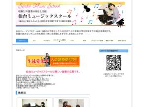仙台ミュージックスクール