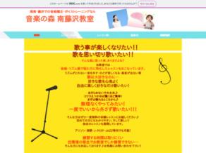 音楽の森南藤沢ボーカルスクール