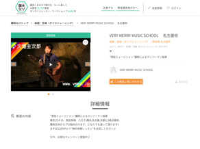 BERY MERRY MUSIC SCHOOL名古屋校