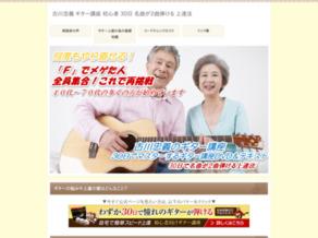 八王子音楽院/本部