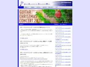 ジェイム・日本音楽教育協会(JAEM)
