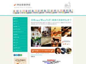 神田音楽学校