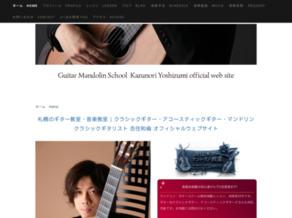吉住ギター・マンドリン教室