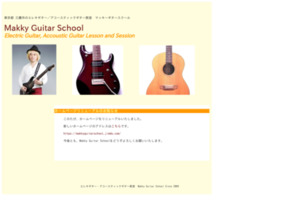 Makky Guitar School