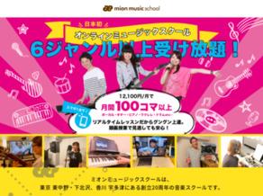 ミオンボーカルスクール<下北沢>