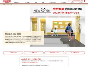 宮地楽器神田店