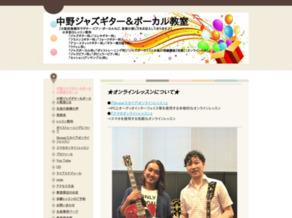 中野ジャズギター&ボーカル教室