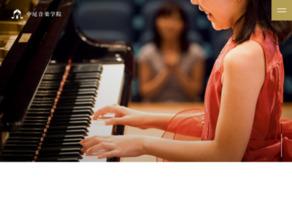中尾音楽学院