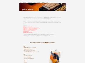 野口裕介ギタースクール